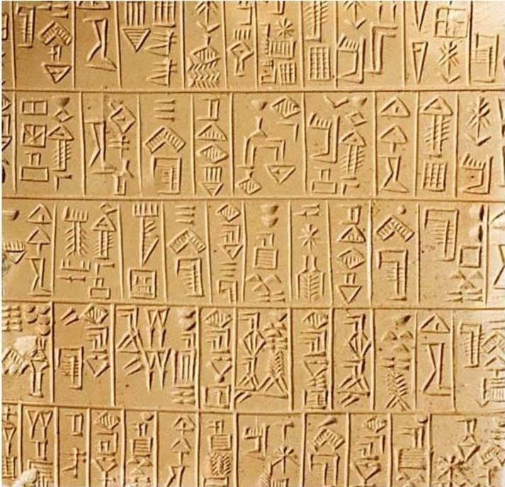 Sumerski natpis u arhaičnom monumentalnom stilu (oko 26. p. n. e.)